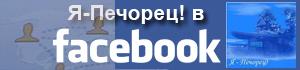 Я-Печорец! в Facebook